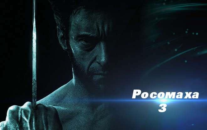 Логан в 3 части фильма
