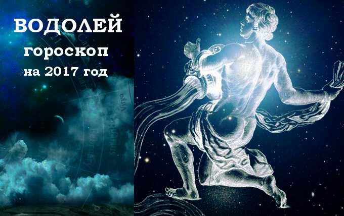 Гороскоп на декабрь 2017 ВОДОЛЕЙ