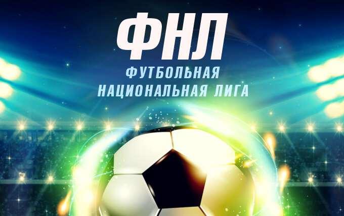Футбольная национальная лига сезона 2017